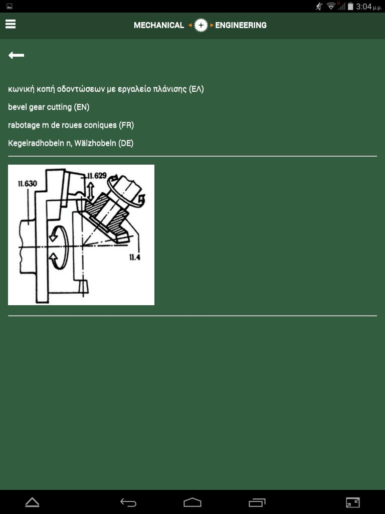 dict_screen-2-min